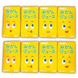 【ふるさと納税】【紙パック】みかんジュース 125ml×40本【1107110】