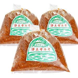 【ふるさと納税】阿部三郎商店 浄土寺味噌(麦)1kg×3袋 AW06【1108153】