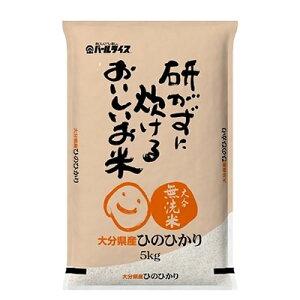 【ふるさと納税】【令和2年産】研がずに炊ける無洗米ひのひかり(5kg)【1128316】