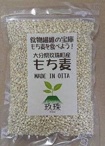 【ふるさと納税】玖珠町産もち麦250g入り袋×6個