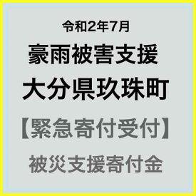 【ふるさと納税】【令和2年7月 豪雨災害支援緊急寄附受付】大分県玖珠町災害応援寄附金(返礼品はありません)