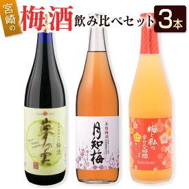 【ふるさと納税】宮崎の梅酒飲み比べ3本セット