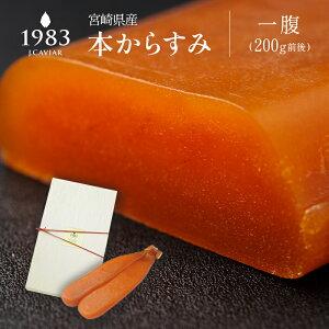 【ふるさと納税】宮崎県産 本からすみ 一腹(約200g)