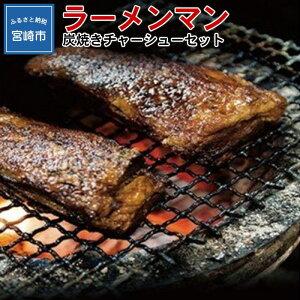 【ふるさと納税】<宮崎市のご当地ラーメン>宮崎ラーメンマンが作る炭焼きチャーシューセット