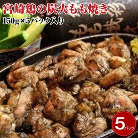 【ふるさと納税】宮崎名物 宮崎鶏の炭火もも焼きセット750g(150g×5パック入り)