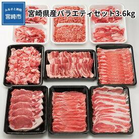 【ふるさと納税】宮崎県産豚バラエティセット3.6kg