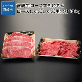 【ふるさと納税】宮崎牛ロースすき焼き&ロースしゃぶしゃぶ用合計800g