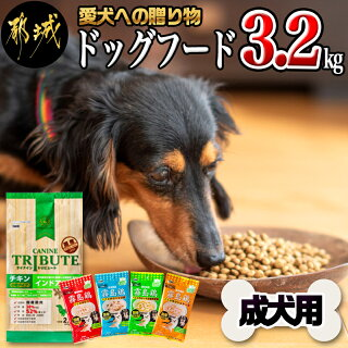 【ふるさと納税】ドッグフード 愛犬への贈り物(成犬用)3.2kg - 犬用フ...