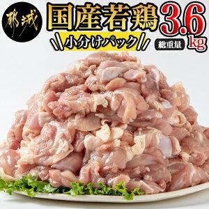 【ふるさと納税】国産若鶏もも肉3.6kgセット 小分けパック!カット済み! - 鶏肉 一口サイズ モモ 300g×12パック 計3.6kg 送料無料 MJ-3313【宮崎県都城市は令和2年度ふるさと納税日本一!】