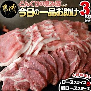 【ふるさと納税】「どんぐりの恵み豚」今日の一品お助け3kgセット - 宮崎県産豚肉(都城産) ローススライス 500g×4 肩ロースステーキ 500g×2 合計3kg セット お助け あと一品 送料無料 MJ-1111【宮