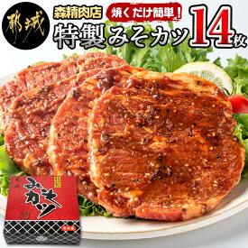 【ふるさと納税】特製みそカツ150g×14枚 - 味付き豚肉 自家製味噌味 特製みそカツ 2,100g(150g×14枚) 焼くだけ簡単調理 パン粉を付けて揚げるとミソかつに 豚カツ 南九州の味 送料無料 MJ-B901【宮崎県都城市は令和2年度ふるさと納税日本一!】