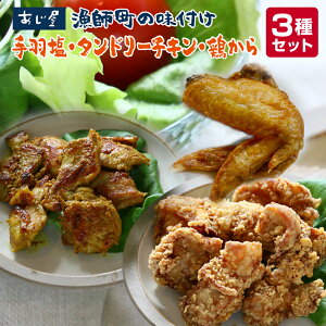 【ふるさと納税】あじ屋 漁師町の味付け 手羽塩・タンドリーチキン・鶏から 3種セット