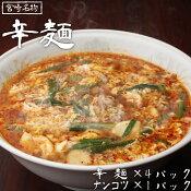 【ふるさと納税】冷凍辛麺Aセット