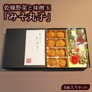 【ふるさと納税】乾燥野菜と味噌玉「みそ丸子」8個入りセット