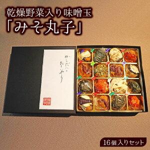 【ふるさと納税】乾燥野菜入り味噌玉「みそ丸子」16個入りセット