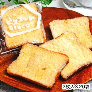 【ふるさと納税】懐かしい味『あさひのビスコット』(ラスク) 2枚入り×20袋 40枚 思い出の味 パン 給食 おやつ お菓子 宮崎県延岡市 送料無料
