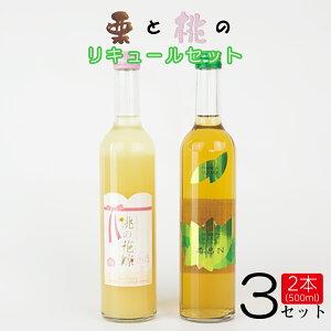 【ふるさと納税】桃・栗リキュールセット