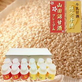 【ふるさと納税】牛乳甘酒・山田錦甘酒セット