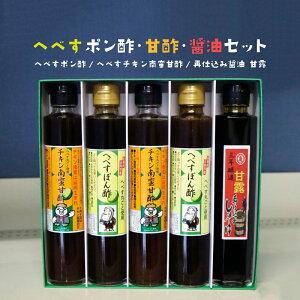【ふるさと納税】へべす丸ごと使用! へべすぽん酢とへべす入りチキン南蛮甘酢セット
