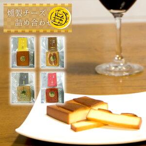 【ふるさと納税】燻製チーズ詰め合わせ
