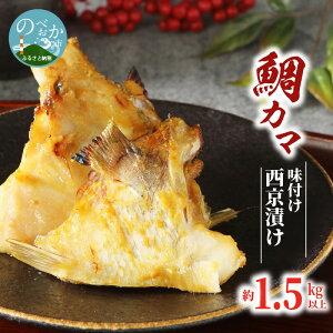 【ふるさと納税】鯛カマ味付け西京漬け 約1.5kg以上