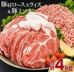 【ふるさと納税】豚肩ローススライス2kg&豚ミンチ2kg(合計4kg)
