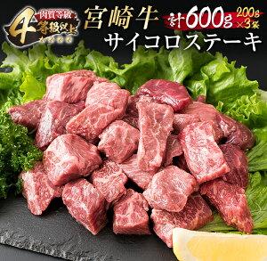 【ふるさと納税】≪肉質等級4等級以上≫宮崎牛サイコロステーキ(計600g)