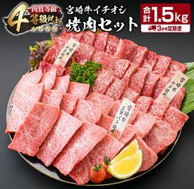 【ふるさと納税】定期便《お楽しみ》宮崎牛イチオシ焼肉セット(計1.5kg)&粗挽きウィンナー(計540g)《合計2kg以上》