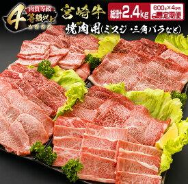 【ふるさと納税】≪4か月定期便≫お楽しみ★4等級以上「宮崎牛」焼肉用(総計2.4kg)