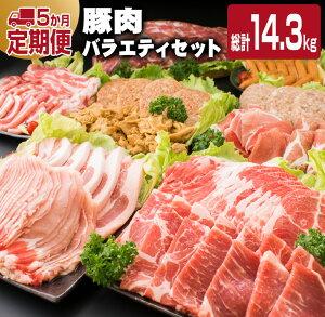 【ふるさと納税】≪5か月定期便≫お楽しみ★豚肉バラエティセット(総計14.3kg)
