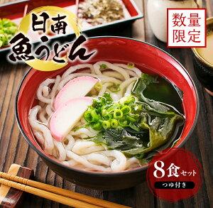 【ふるさと納税】農林水産大臣賞受賞!!『魚(ぎょ)うどん』8食セット