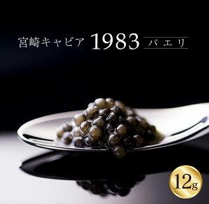 【ふるさと納税】≪数量限定≫宮崎キャビア1983 バエリ(12g)