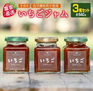 【ふるさと納税】≪農家直送!!≫手作りいちごジャム3瓶セット(計540g)
