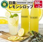 【ふるさと納税】日南レモンシロップ2本セット(500ml×2)