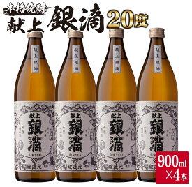 【ふるさと納税】焼酎「献上銀滴」20度〈瓶〉900ml×4本セット(計3.6L)
