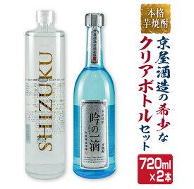 【ふるさと納税】≪伝統の味≫京屋酒造の希少なクリアボトルセット(720ml×2本)