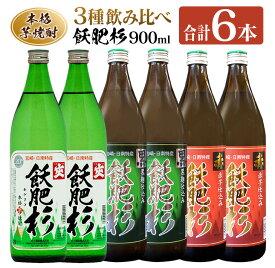 【ふるさと納税】≪本格芋焼酎≫飫肥杉(白・黒・赤)3種飲み比べ6本セット(900ml・各2本)