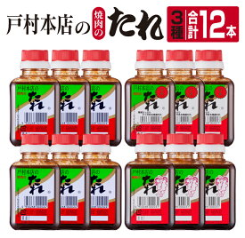 【ふるさと納税】<宮崎No.1>3種の焼肉のたれセット(合計12本)