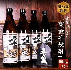 【ふるさと納税】本格芋焼酎「だれやみ」4本セット(900ml宮崎県オリジナル20度)
