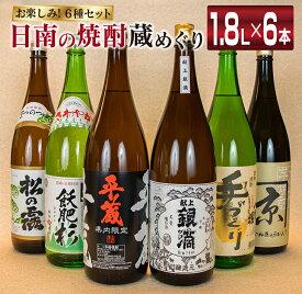 【ふるさと納税】お楽しみ!!本格芋焼酎20度飲み比べセット(1.8L×6本)