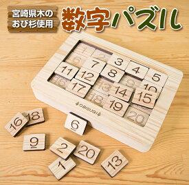 【ふるさと納税】木の温もりある脳トレ玩具(おもちゃ)「数字パズル」