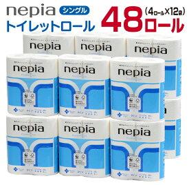 【ふるさと納税】ネピアプレミアムソフトトイレットロール(シングル)計48ロール