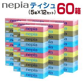 【ふるさと納税】ネピアティシュ計60箱(5箱×12セット)