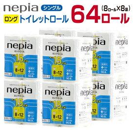 【ふるさと納税】ネピアプレミアムロングトイレットペーパー(シングル)計64ロール