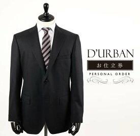 【ふるさと納税】D'URBAN(ダーバン)ジャケット〈お仕立券〉