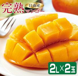 【ふるさと納税】期間・数量限定「日南産」完熟マンゴー(2L×2玉)