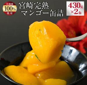 【ふるさと納税】宮崎完熟マンゴー缶詰(2缶セット)