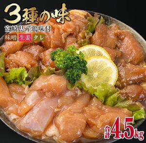 【ふるさと納税】宮崎県産鶏肉(ムネ・肩)3種類の味付き<合計4.5kg>
