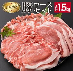 【ふるさと納税】県産豚ロースバラエティーセット(合計1.5kg)