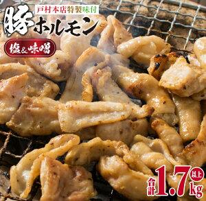 【ふるさと納税】<戸村本店特製>豚ホルモン★塩&味噌セット(合計1.7kg以上)